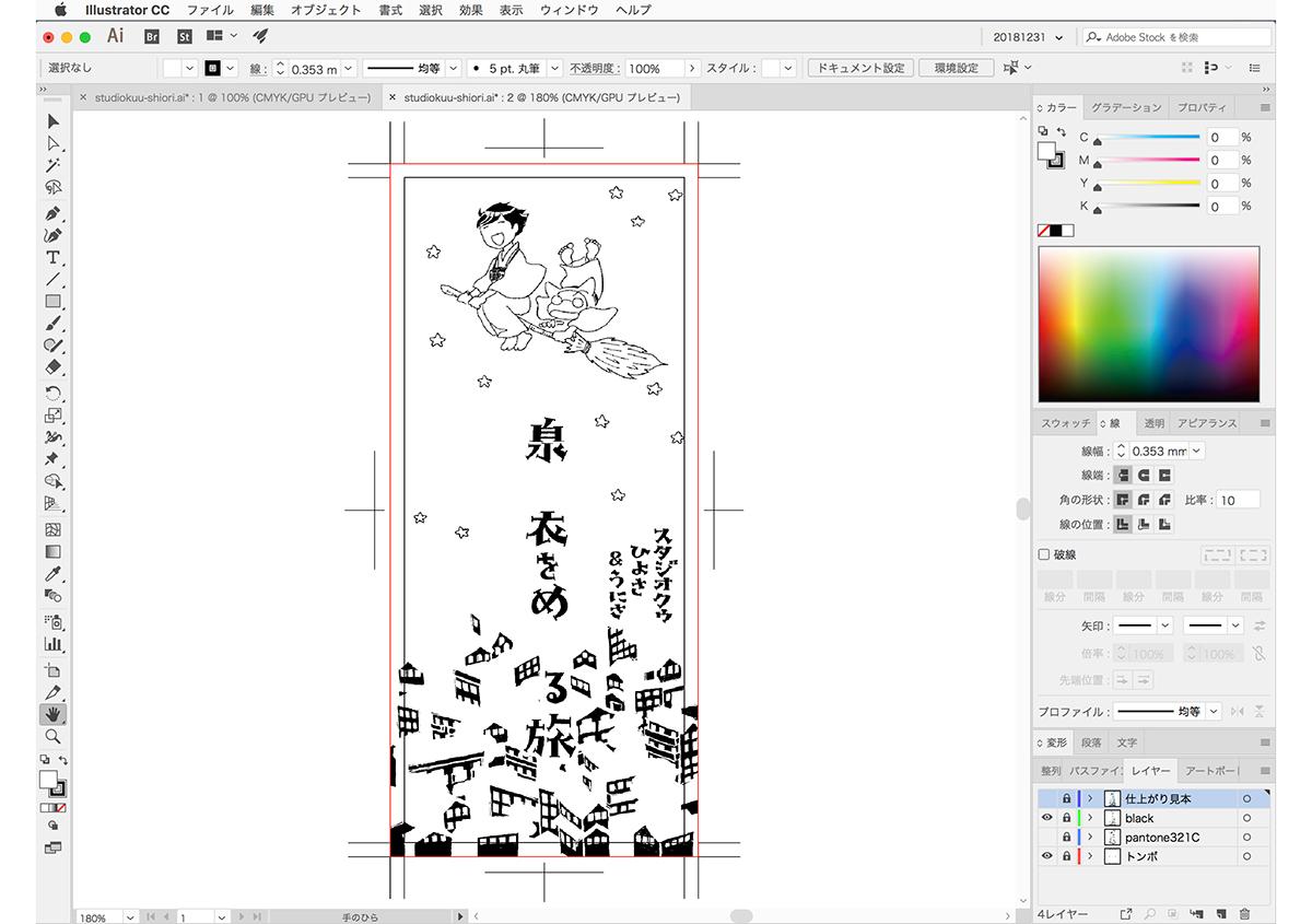 (写真6) | コミックエッセイ「温泉浴衣をめぐる旅」の特製しおりを活版印刷で作りました - 生田信一(ファー・インク) | 活版印刷研究所