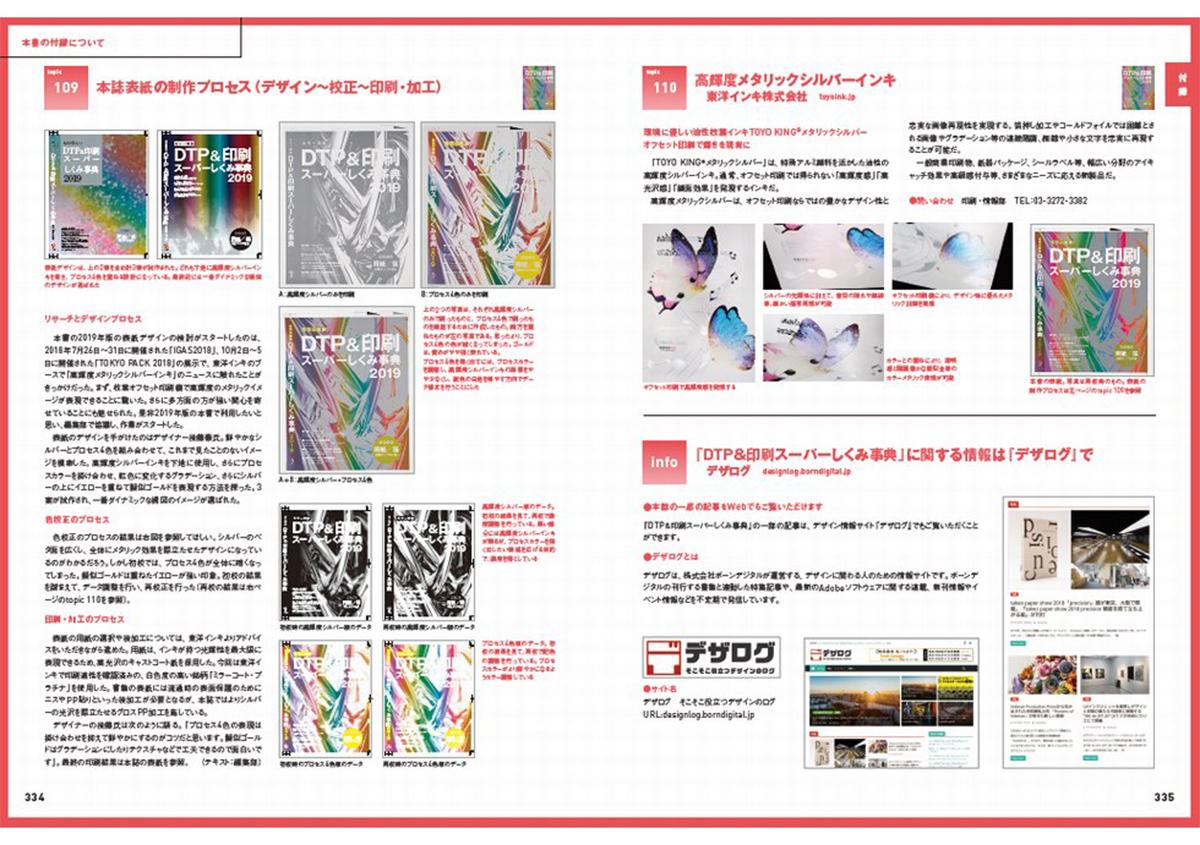 特集記事3 | 書籍紹介:「 カラー図解 DTP&印刷スーパーしくみ事典2019 」 ボーンデジタル刊行 | 活版印刷研究所