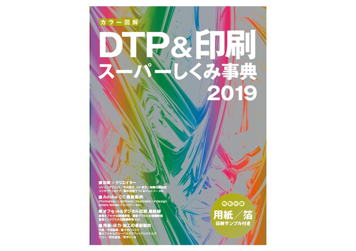 書籍紹介:「 カラー図解 DTP&印刷スーパーしくみ事典2019 」