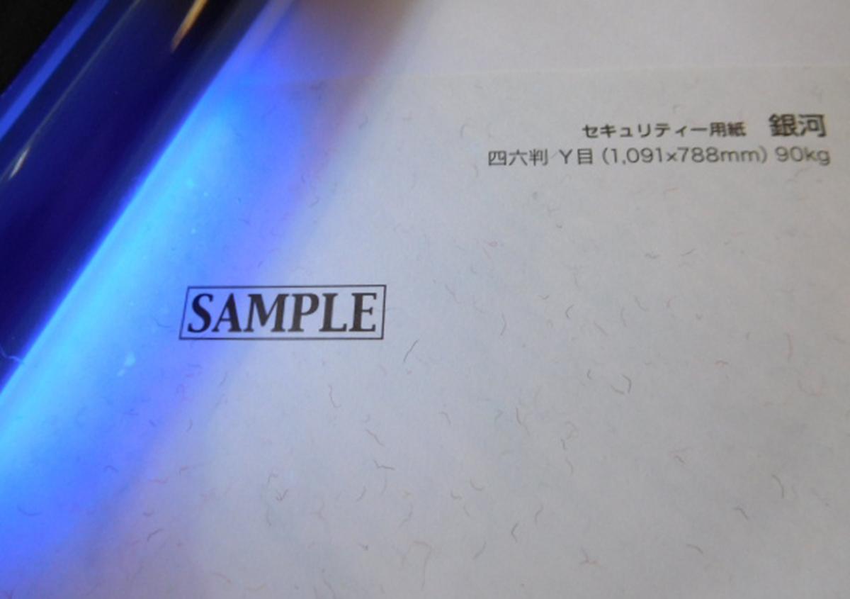 セキュリティー用紙 銀河(ぎんが) 2 | 機能のある紙(その1) - 平和紙業株式会社 | 活版印刷研究所