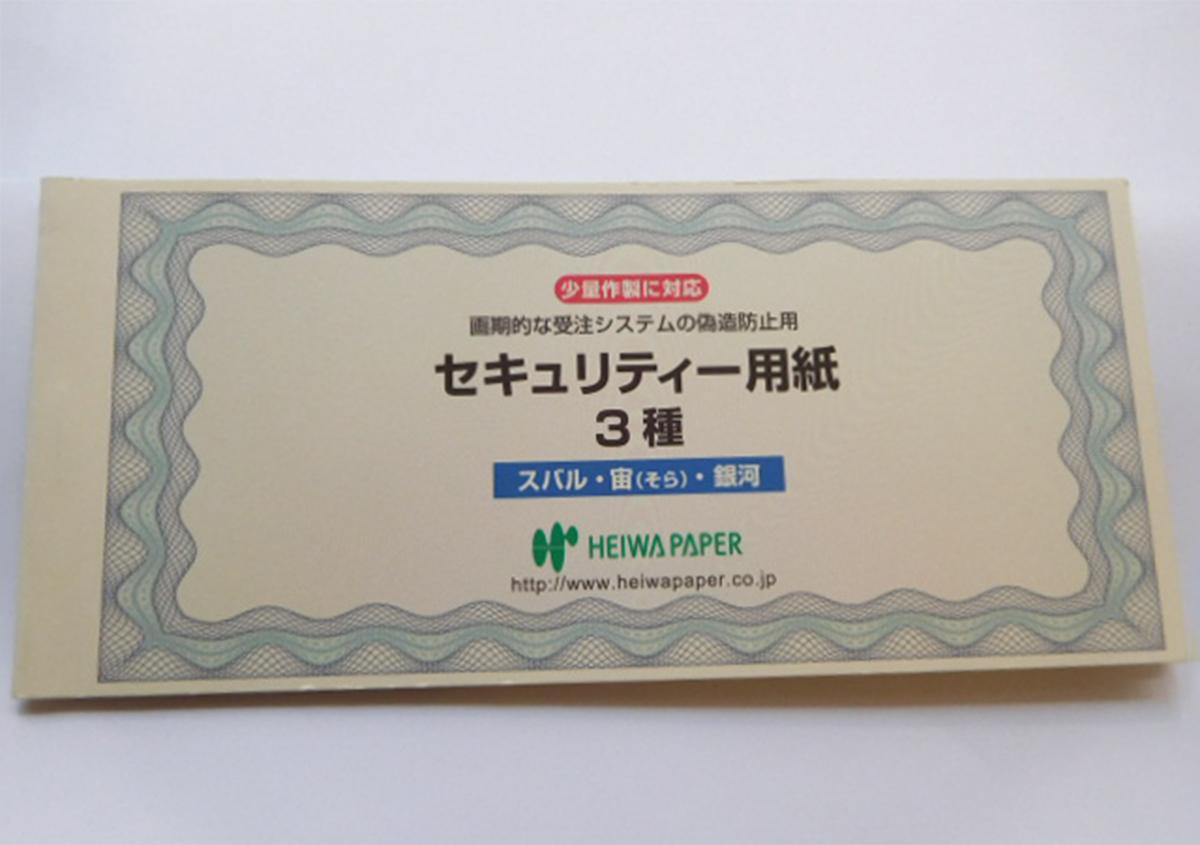機能のある紙(その1)