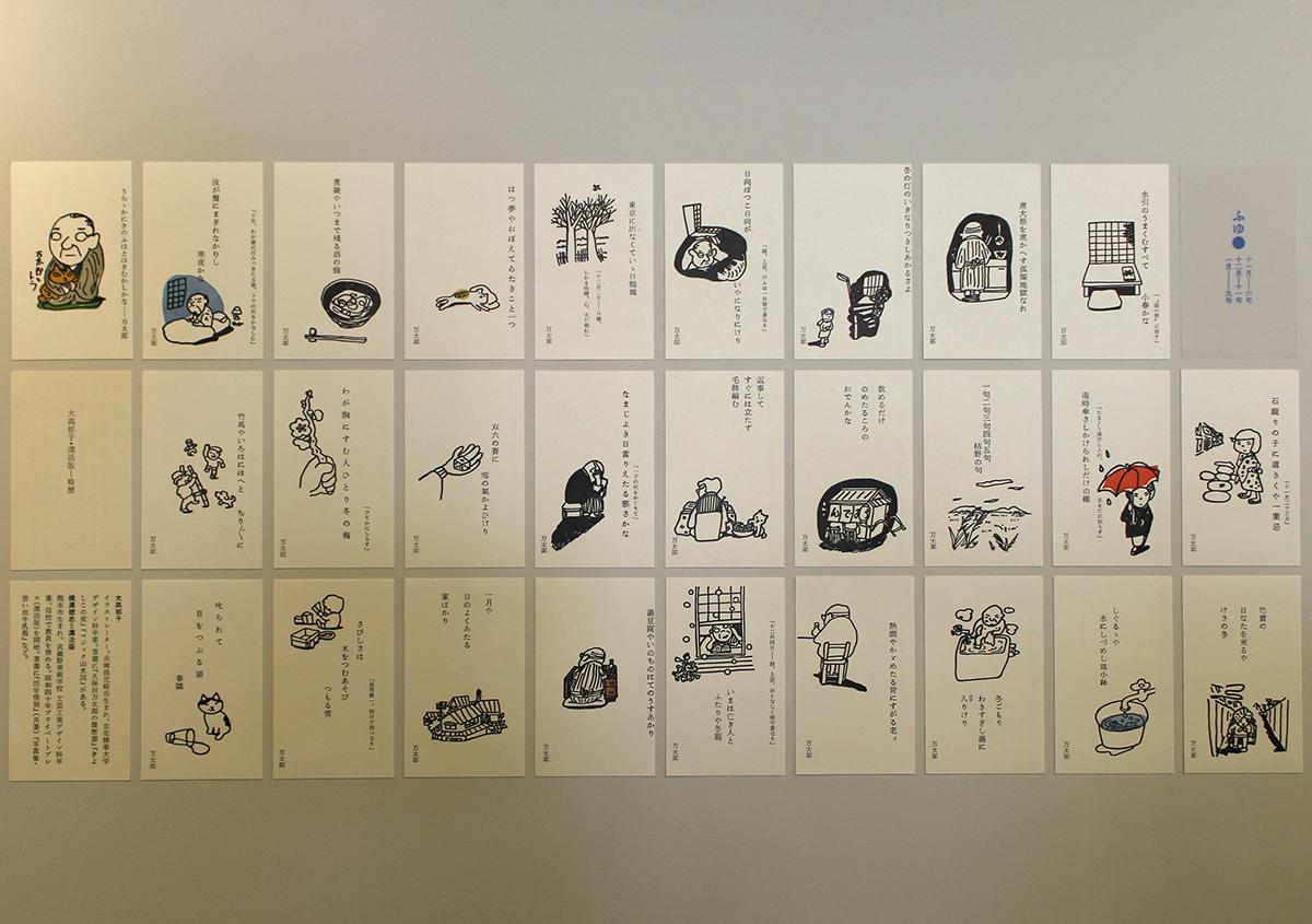 (写真10)は冬(11月〜1月)のカード。四季の季節を記したカードはトレーシングペーパーにカラーで刷られ、扉の役割を果たしています。 | 展覧会『 万太郎句抄と浅草図 』と活版印刷の魅力 - 生田信一(ファーインク) | 活版印刷研究所