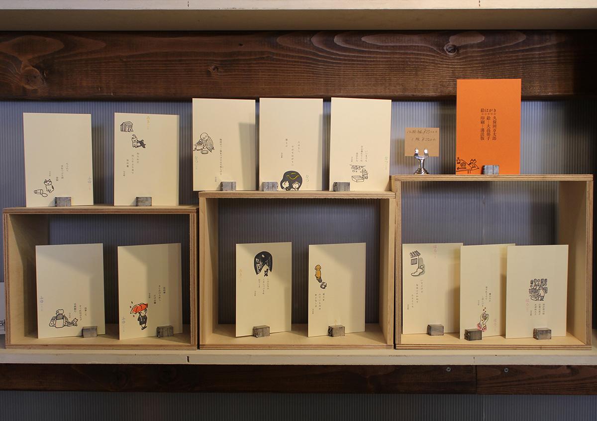 (写真11)1月から12月までのはがきも作成されました。展示では、金属活字をスタンドとして利用していました。 | 展覧会『 万太郎句抄と浅草図 』と活版印刷の魅力 - 生田信一(ファーインク) | 活版印刷研究所