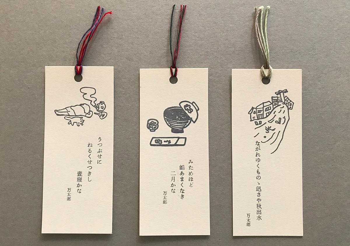 (写真12)トークショーの参加者に配られたしおり。 | 展覧会『 万太郎句抄と浅草図 』と活版印刷の魅力 - 生田信一(ファーインク) | 活版印刷研究所