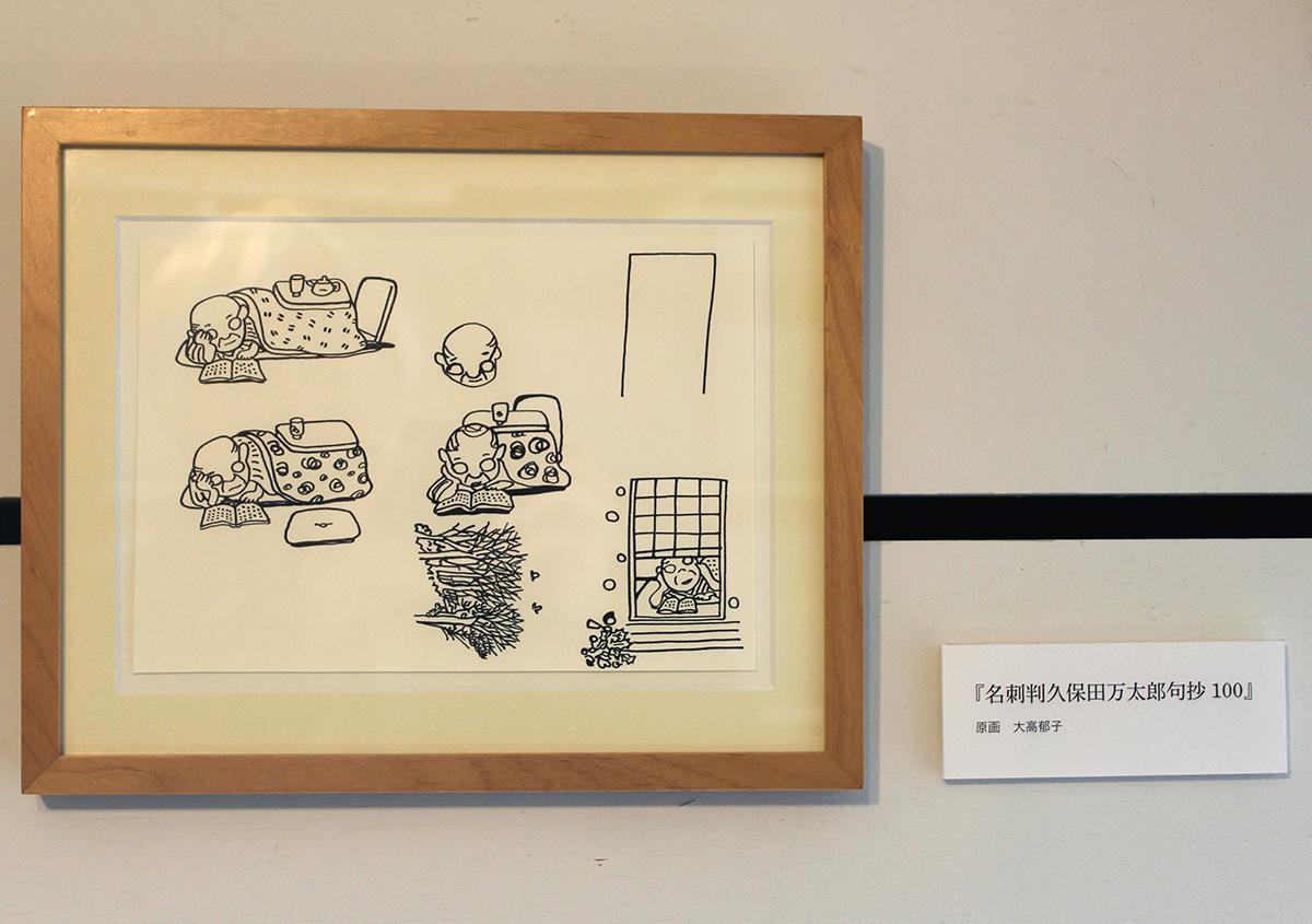 (写真14)この原画では、炬燵に寝転んで本を読む万太郎の構図を模索しながら、複数のバリエーションを試しているのがわかります。 | 展覧会『 万太郎句抄と浅草図 』と活版印刷の魅力 - 生田信一(ファーインク) | 活版印刷研究所
