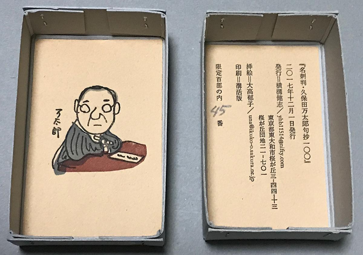 (写真7)外蓋、内蓋の底には、万太郎のイラスト、奥付の情報を見ることができます。筆者の購入した句集の通し番号は「45」でした。 | 展覧会『 万太郎句抄と浅草図 』と活版印刷の魅力 - 生田信一(ファーインク) | 活版印刷研究所