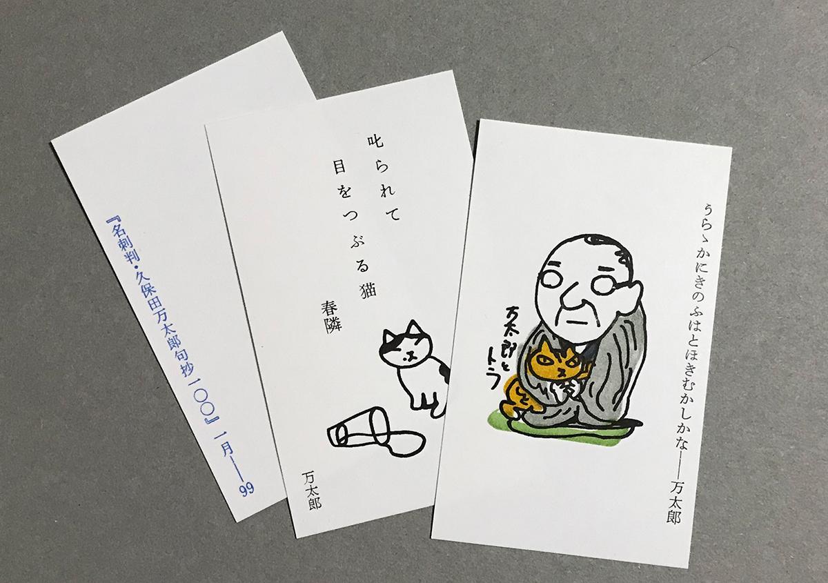 (写真8)名刺判のカードの裏側には、表面の句の季節とページ番号が刷られています。 | 展覧会『 万太郎句抄と浅草図 』と活版印刷の魅力 - 生田信一(ファーインク) | 活版印刷研究所