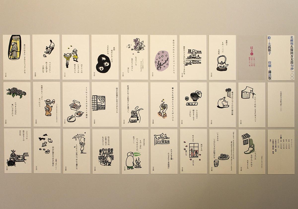 (写真9)は春(2月〜4月)のカード。四季の季節を記したカードはトレーシングペーパーにカラーで刷られ、扉の役割を果たしています。 | 展覧会『 万太郎句抄と浅草図 』と活版印刷の魅力 - 生田信一(ファーインク) | 活版印刷研究所