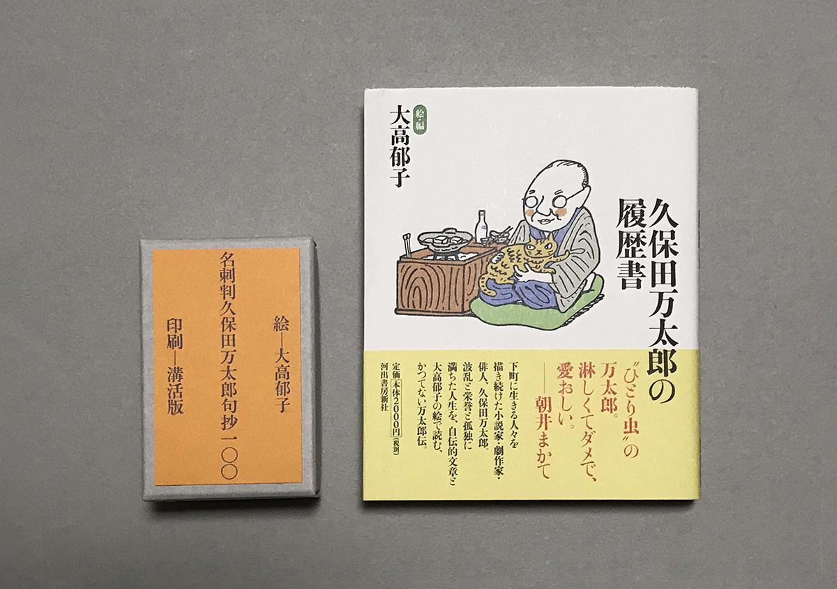 展覧会『万太郎句抄と浅草図』と活版印刷の魅力