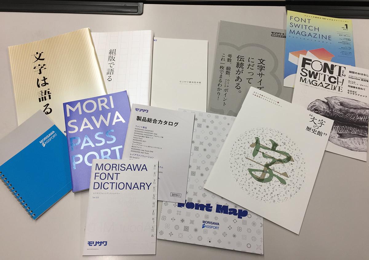 (写真8)たくさんの資料をお土産に頂きました | 株式会社モリサワへ行って来ました! - 京都大学図書館資料保存ワークショップ | 活版印刷研究所