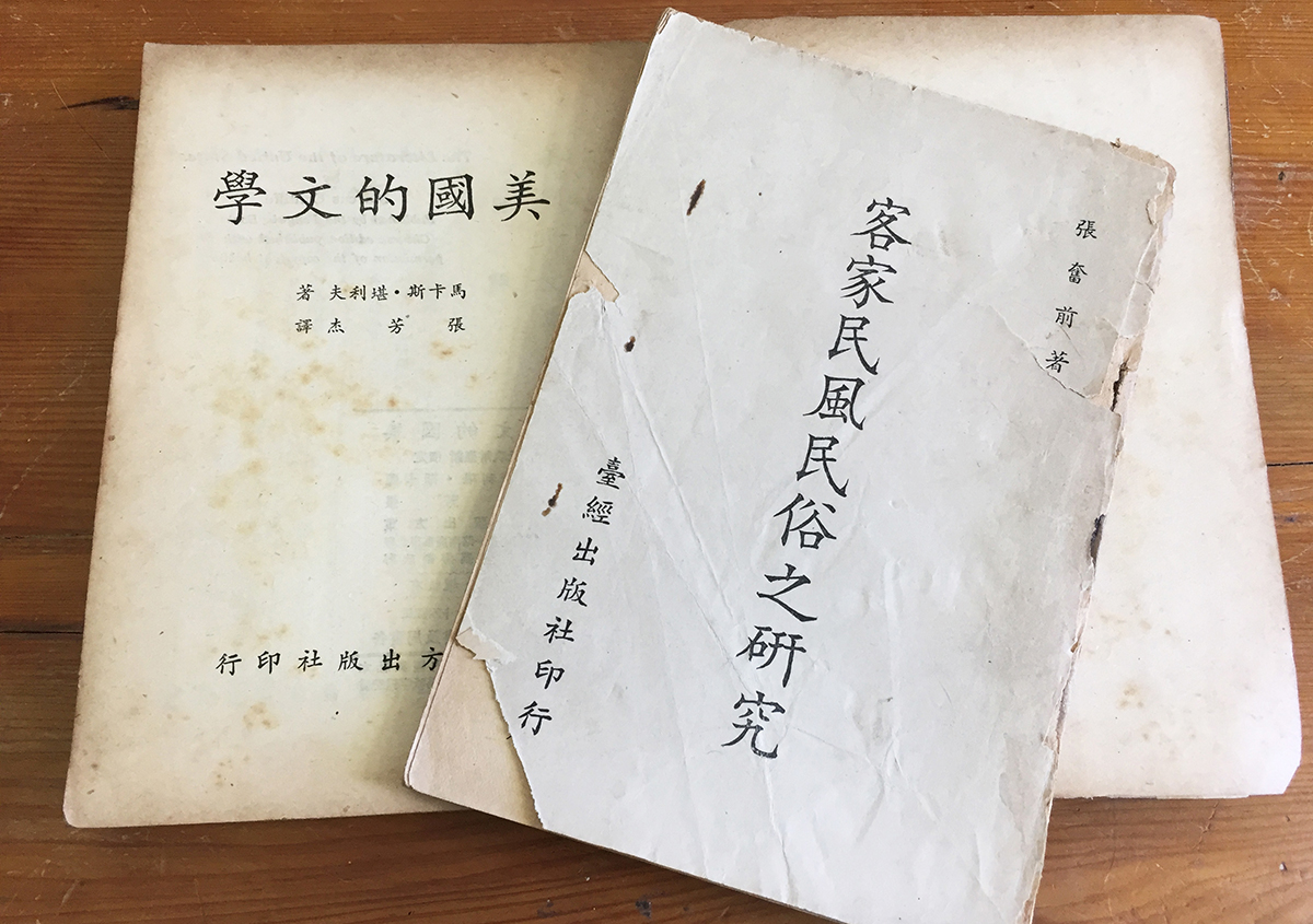 古い書籍のカバー、楷書書体が使われている | 失われた台湾の書体を探す「書体の成り立ち」 - Miki Wang | 活版印刷研究所
