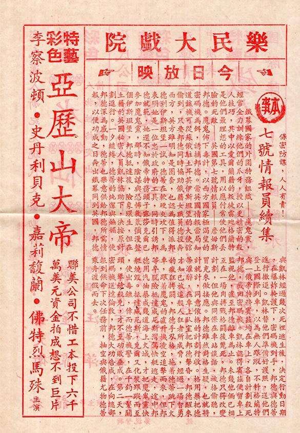 古い映画チラシ、楷書書体が使われている | 失われた台湾の書体を探す「書体の成り立ち」 - Miki Wang | 活版印刷研究所