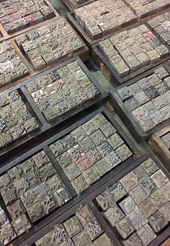 数十年間も放置された活字、ホコリがたくさんついてしまっている | 失われた台湾の書体を探す「書体の成り立ち」 - Miki Wang | 活版印刷研究所
