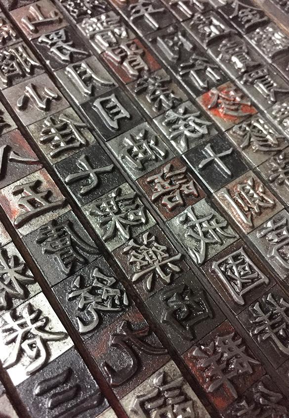 復活した昔の活字 | 失われた台湾の書体を探す「書体の成り立ち」 - Miki Wang | 活版印刷研究所