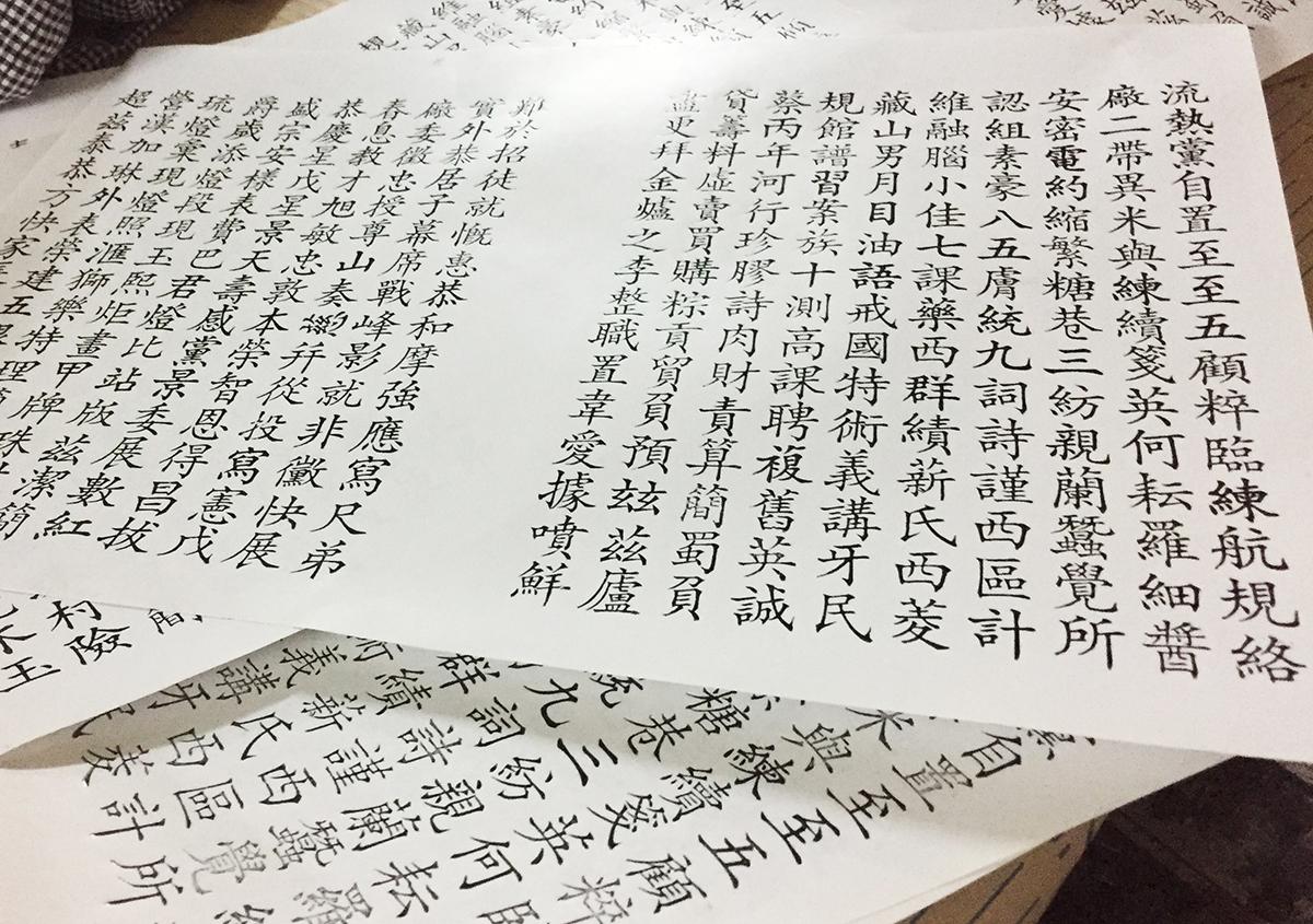 印刷完了した楷書書体の見本 | 失われた台湾の書体を探す「書体の成り立ち」 - Miki Wang | 活版印刷研究所