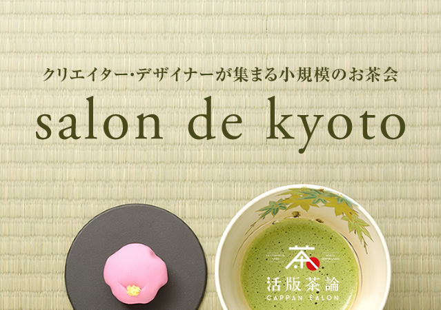 【 活版茶論 #2 】salon de kyoto | 活版印刷研究所