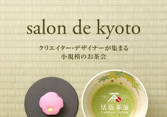 【活版茶論 #2】salon de kyoto