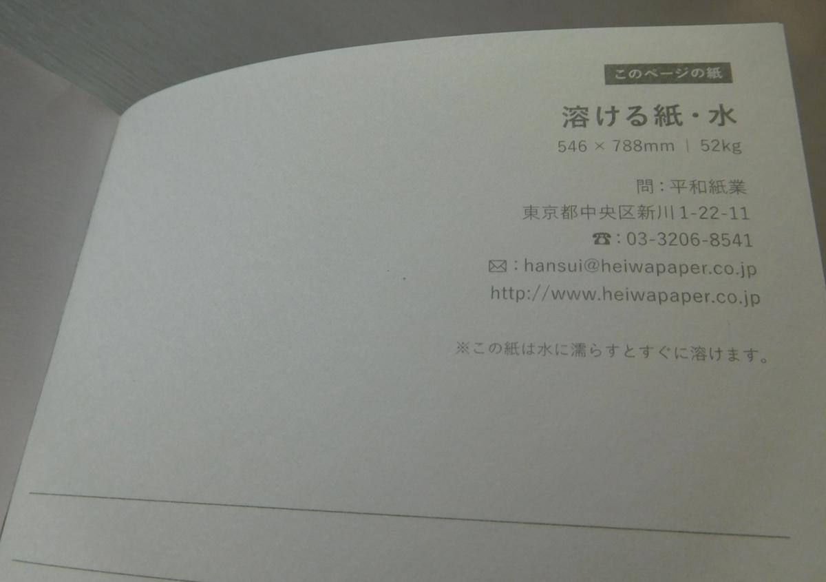 印刷サンプル | 機能のある紙(その2) - 平和紙業株式会社 | 活版印刷研究所
