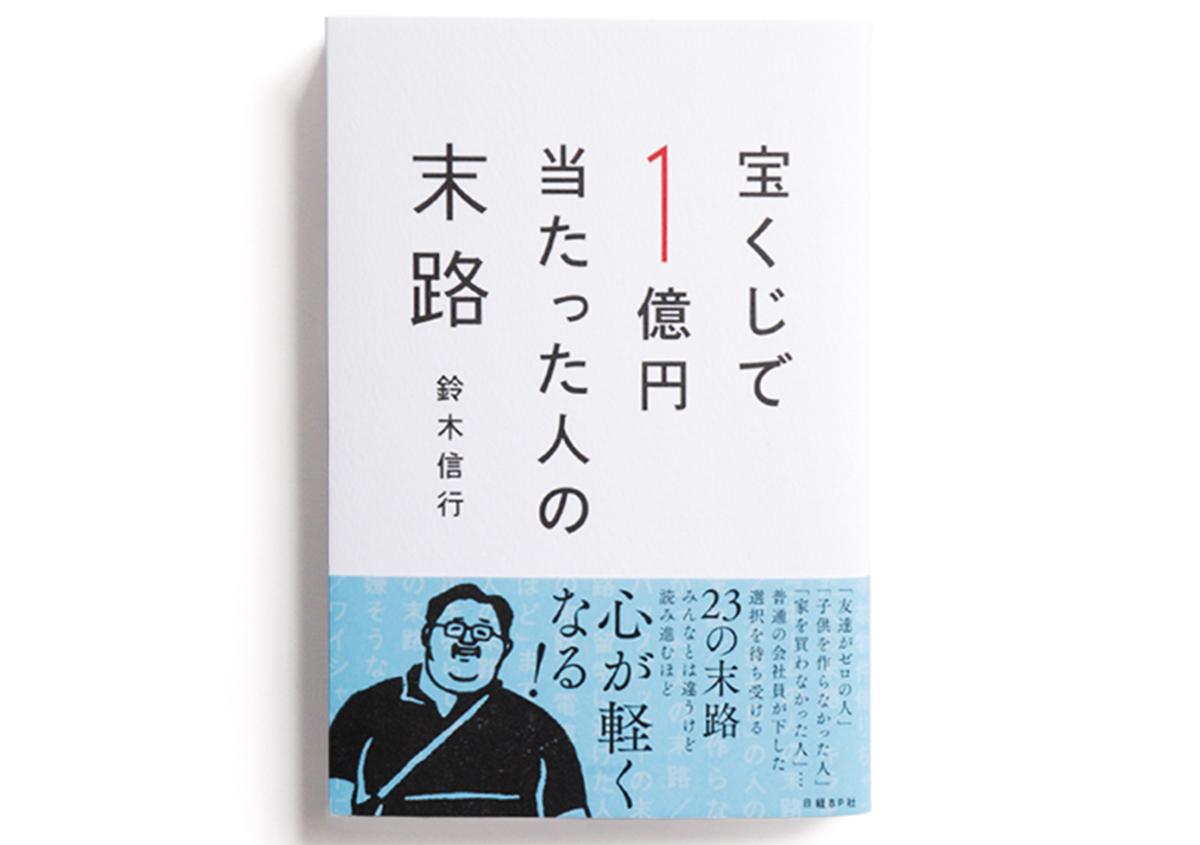 (写真18) | スタンプアート作品集「TOKYO SALARYMAN STAMP」(大嶋奈都子)の世界 - 生田信一(ファーインク) | 活版印刷研究所