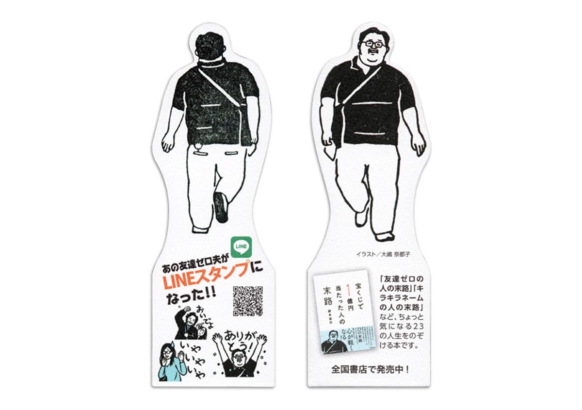 (写真19) | スタンプアート作品集「TOKYO SALARYMAN STAMP」(大嶋奈都子)の世界 - 生田信一(ファーインク) | 活版印刷研究所