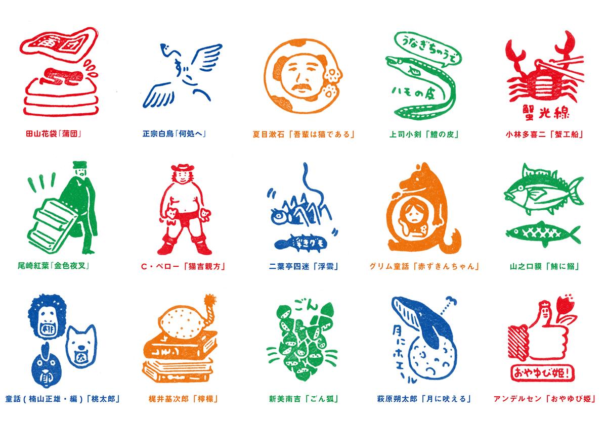 (写真21) | スタンプアート作品集「TOKYO SALARYMAN STAMP」(大嶋奈都子)の世界 - 生田信一(ファーインク) | 活版印刷研究所