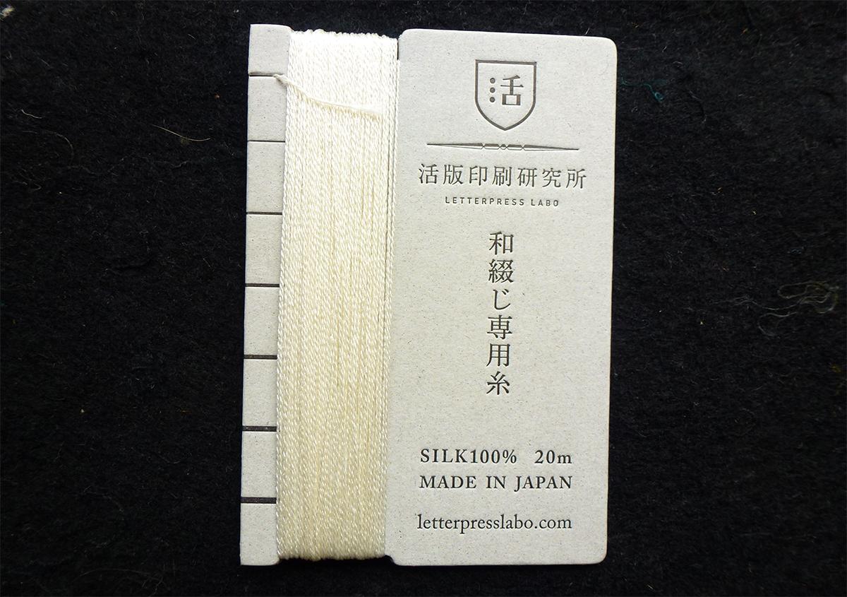 和綴じ用糸 | 「修理用和紙セット」そして「しょうふ糊」と「和綴じ用糸」 - 京都大学図書館資料保存ワークショップ | 活版印刷研究所