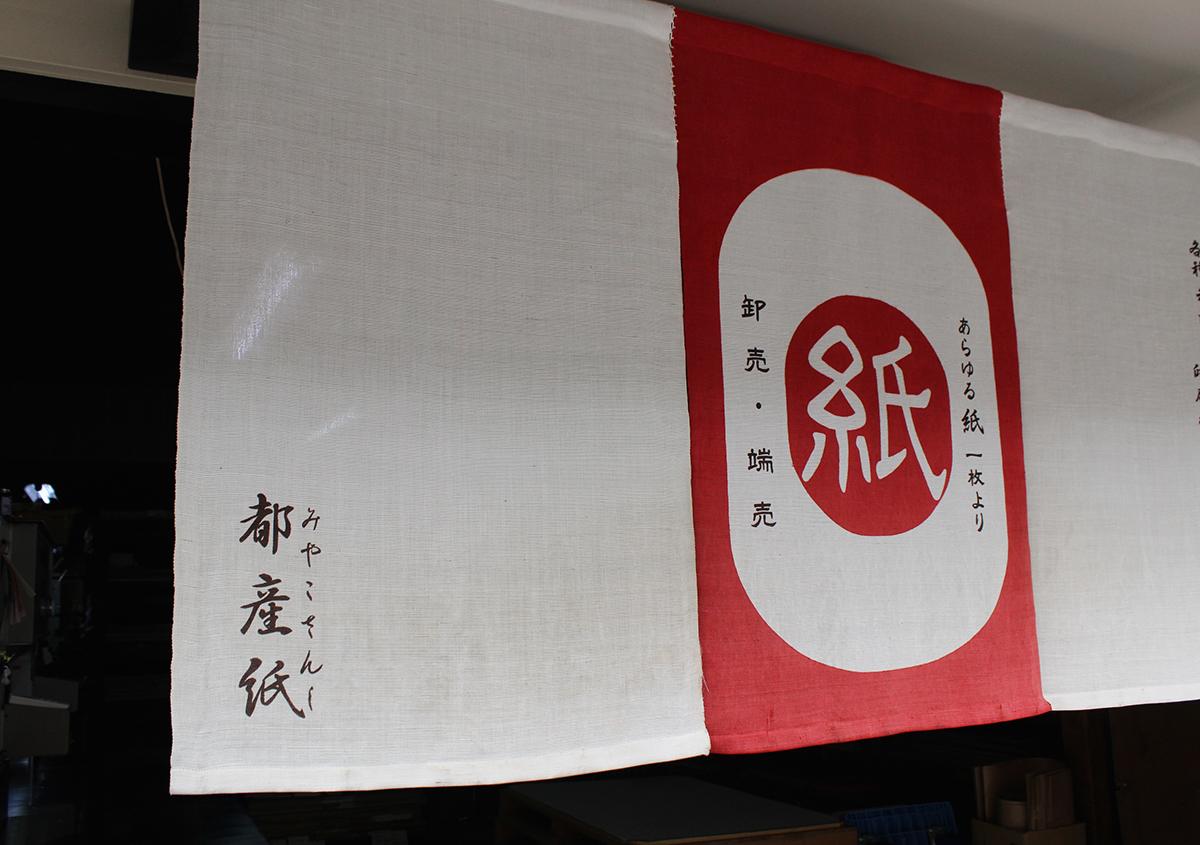 写真2 | 頼もしい昔ながらの紙屋さんへ 都産紙 みやこさんし - 白須美紀 | 活版印刷研究所
