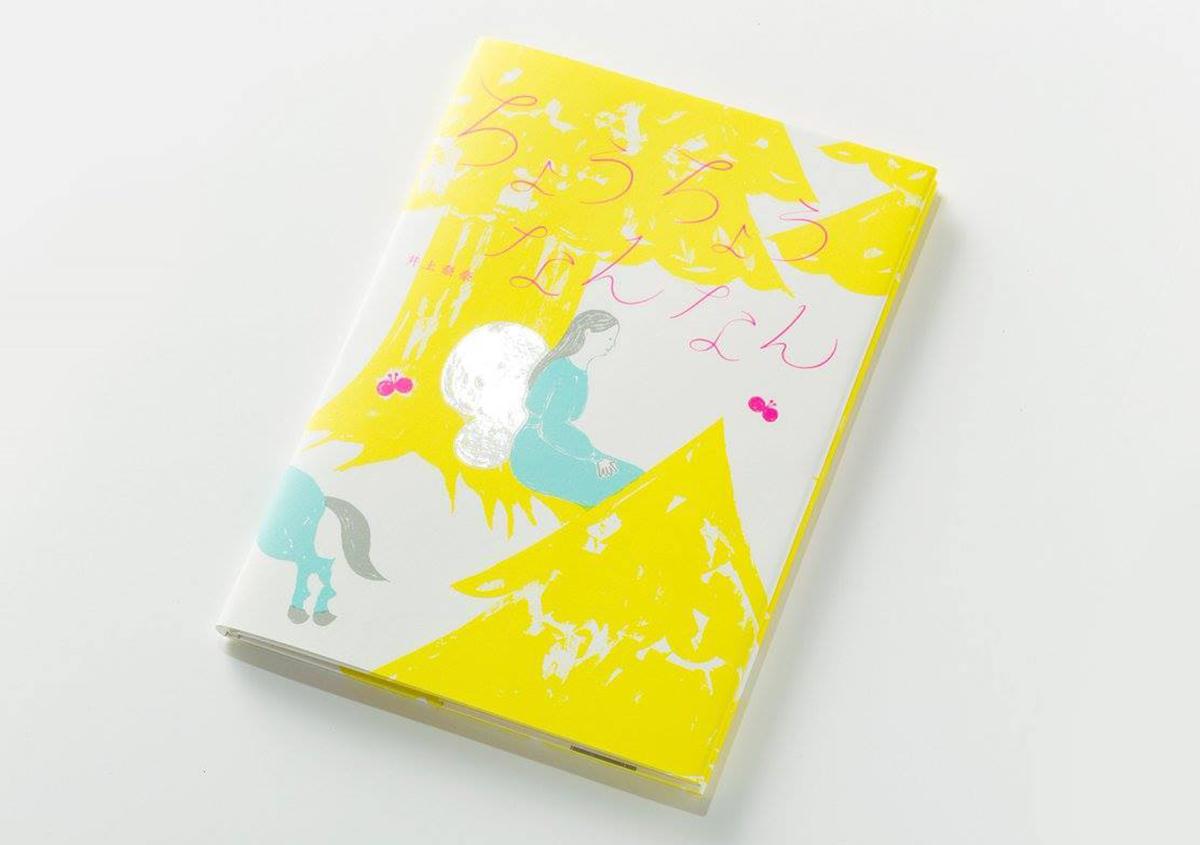 (写真1)絵本『ちょうちょうなんなん』井上奈奈 作、あかね書房。 | 絵本『ちょうちょうなんなん』から派生した『a Butterfly Effect』展 - TOPICS | 活版印刷研究所