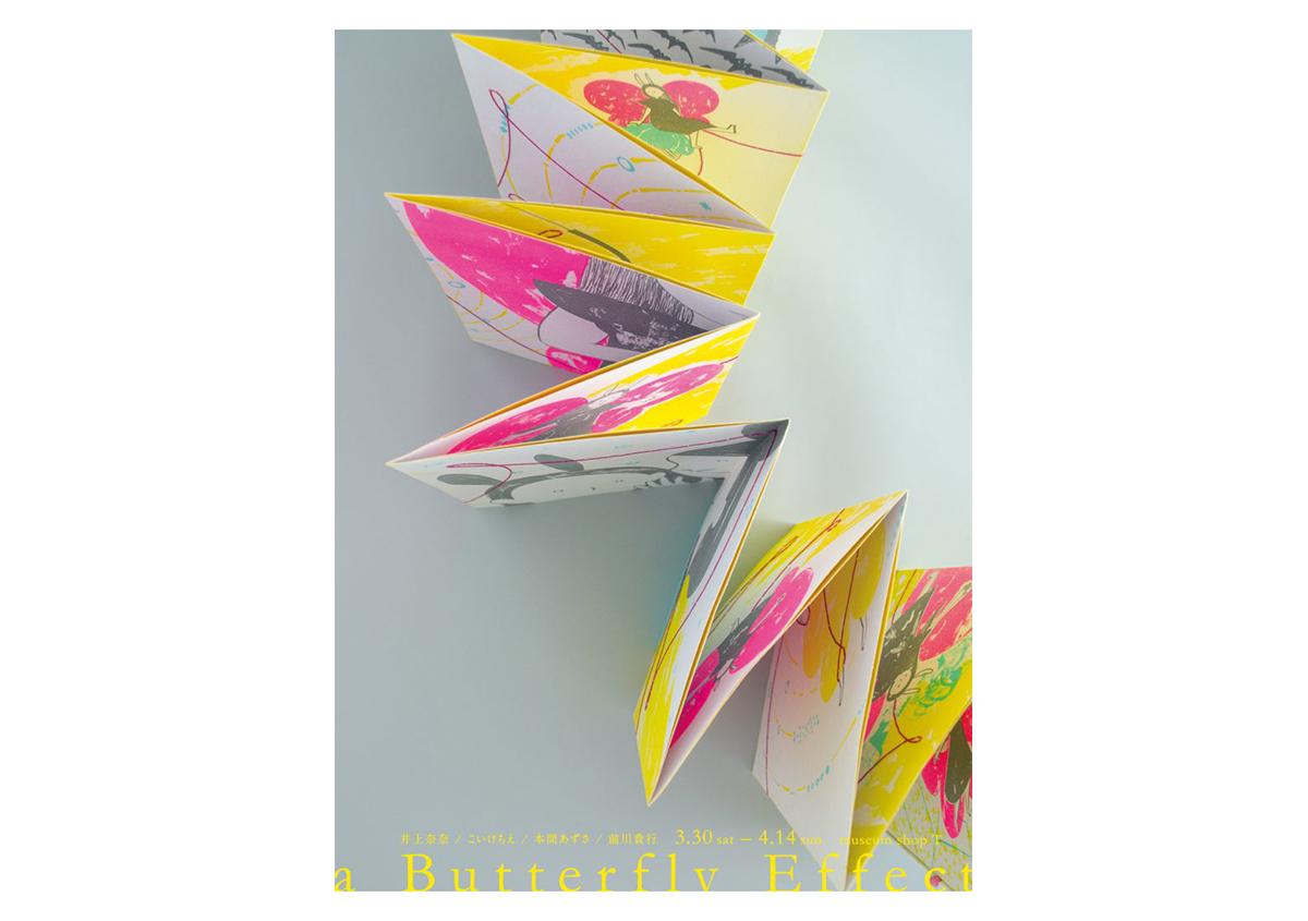絵本『ちょうちょうなんなん』から派生した『a Butterfly Effect』展