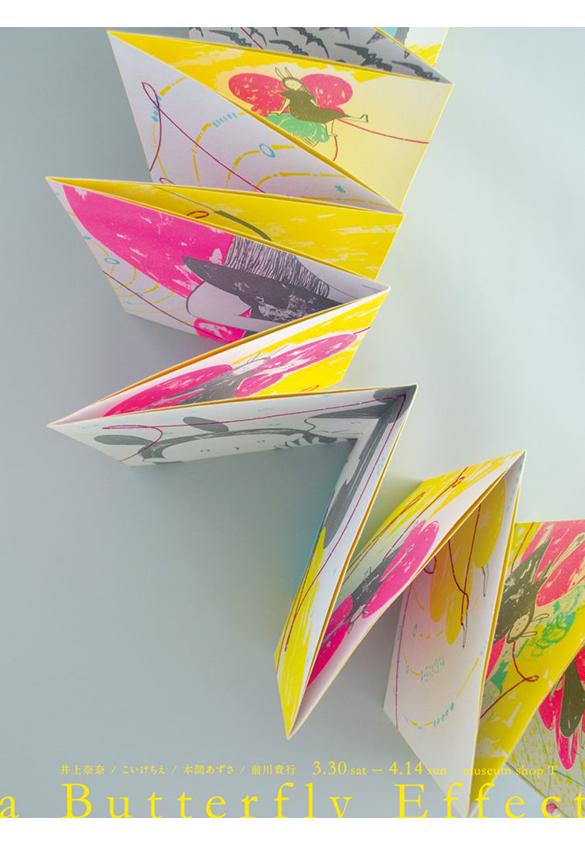 絵本『ちょうちょうなんなん』から派生した『a Butterfly Effect』展 - TOPICS | 活版印刷研究所