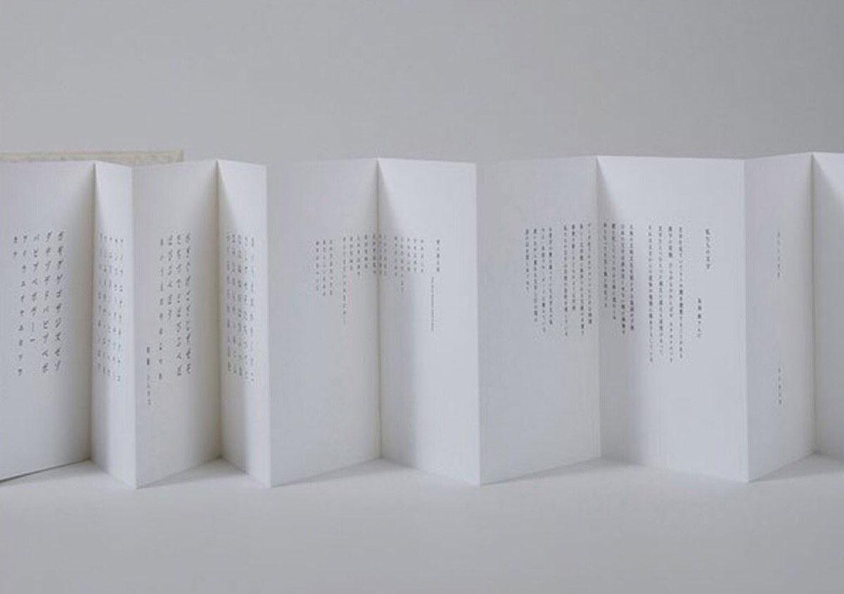 (写真4)和紙表紙 特装本 『私たちの文字』(美篶堂)。 詩 :谷川俊太郎、書体設計:鳥海修、活版印刷:嘉瑞工房、製本  :美篶堂、監修  :本づくり協会。写真3〜5:高見知香 | 書籍『本をつくる』 と 和紙表紙特装本『私たちの文字』 - 生田信一(ファーインク) | 活版印刷研究所