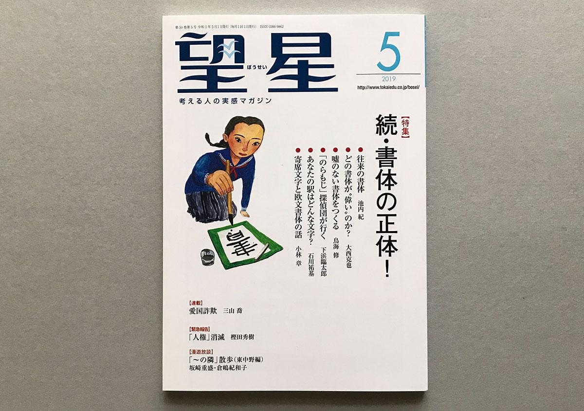 (写真7)雑誌『望星』2019年5月号、発行:東海教育研究所。 | 書籍『本をつくる』 と 和紙表紙特装本『私たちの文字』 - 生田信一(ファーインク) | 活版印刷研究所