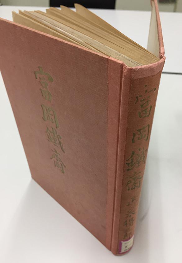 修理本④ | どこを直したの? - 京都大学図書館資料保存ワークショップ | 活版印刷研究所