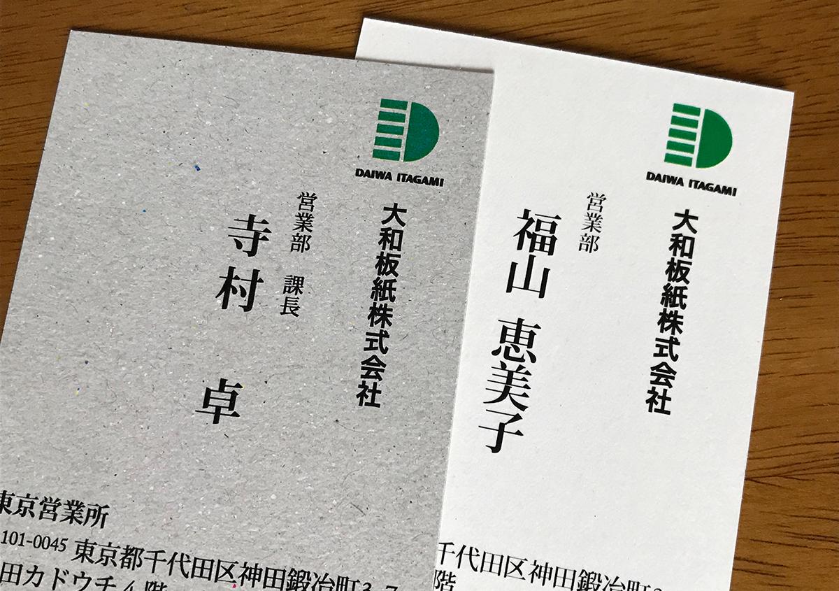(写真1) | 大和板紙 東京営業所 ショールームが開設されました - 生田信一(ファーインク) | 活版印刷研究所