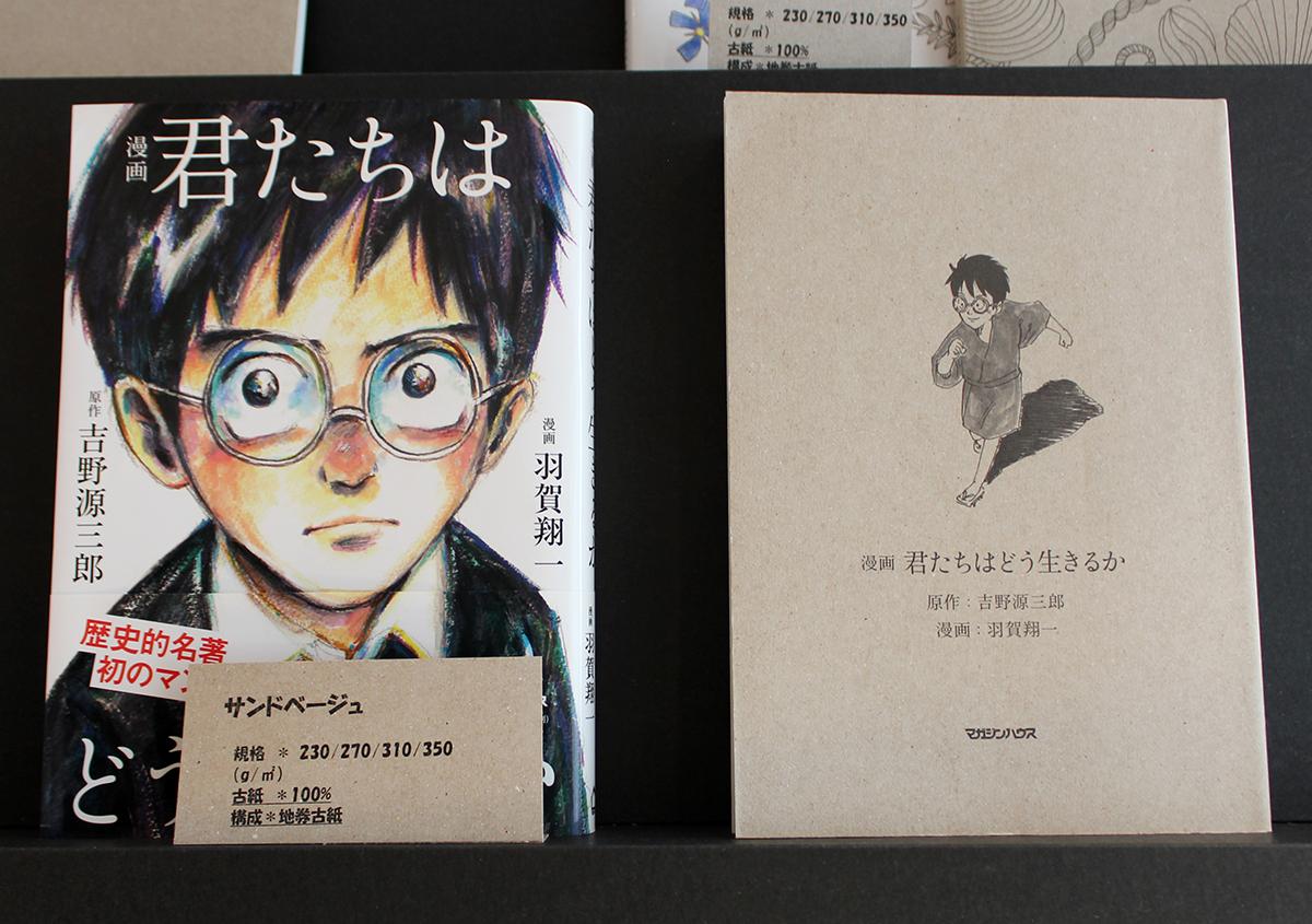 (写真13) | 大和板紙 東京営業所 ショールームが開設されました - 生田信一(ファーインク) | 活版印刷研究所