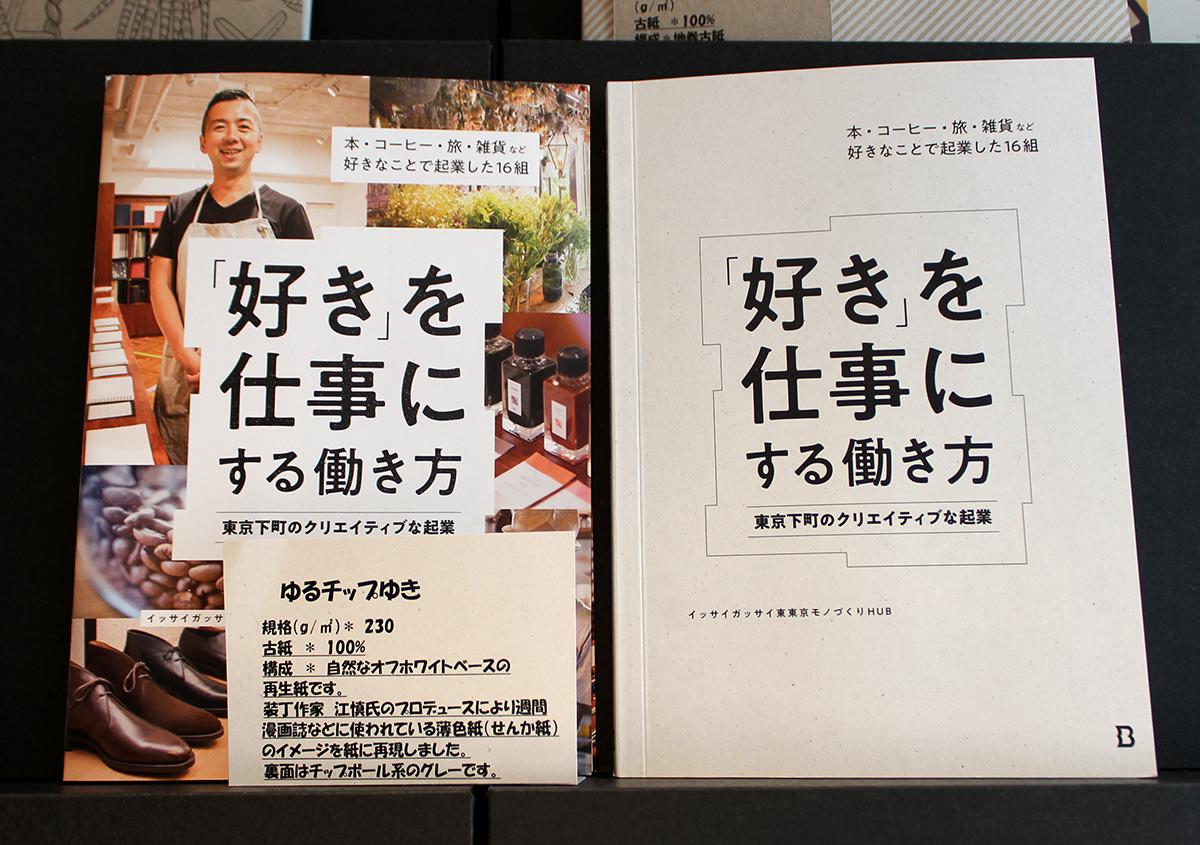 (写真14) | 大和板紙 東京営業所 ショールームが開設されました - 生田信一(ファーインク) | 活版印刷研究所