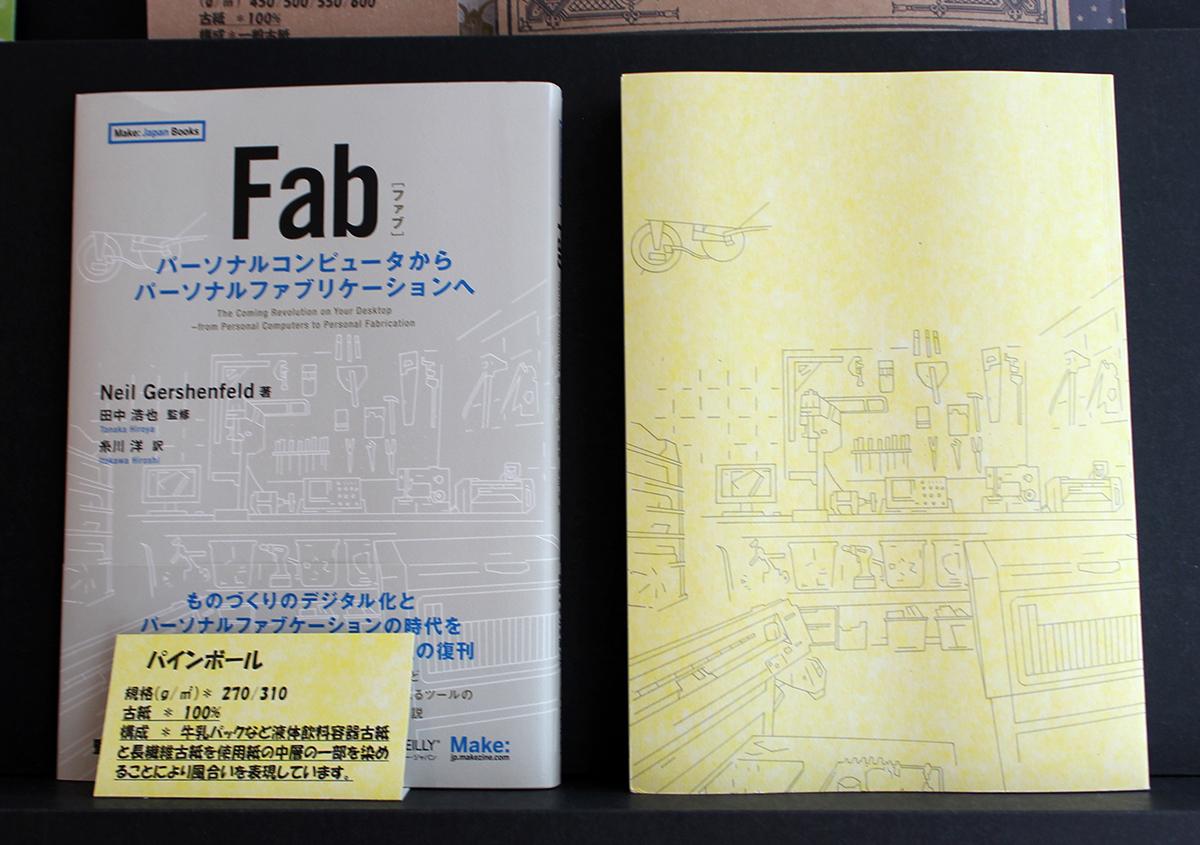 (写真15) | 大和板紙 東京営業所 ショールームが開設されました - 生田信一(ファーインク) | 活版印刷研究所