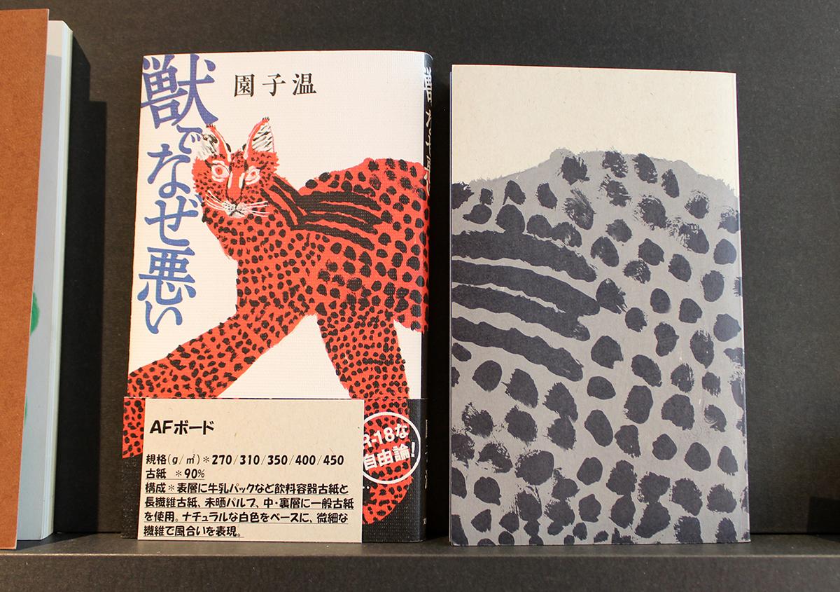(写真17) | 大和板紙 東京営業所 ショールームが開設されました - 生田信一(ファーインク) | 活版印刷研究所