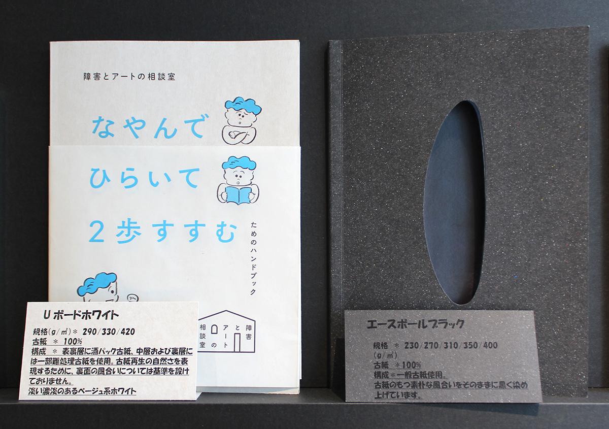 (写真18) | 大和板紙 東京営業所 ショールームが開設されました - 生田信一(ファーインク) | 活版印刷研究所