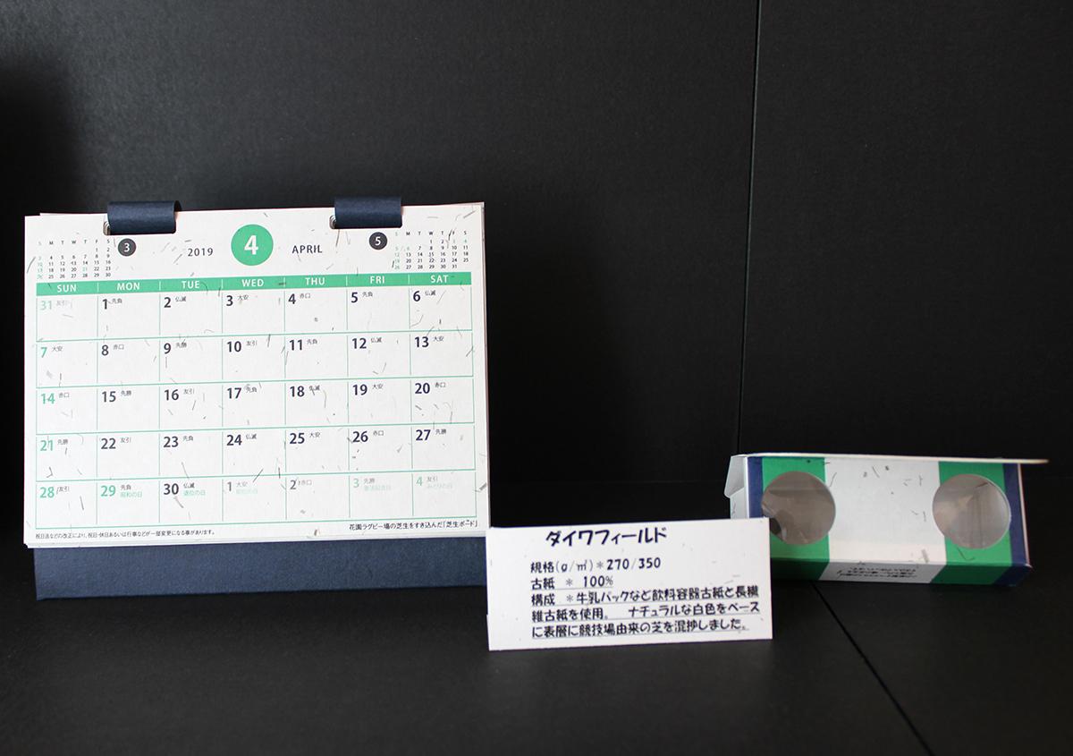 (写真19) | 大和板紙 東京営業所 ショールームが開設されました - 生田信一(ファーインク) | 活版印刷研究所