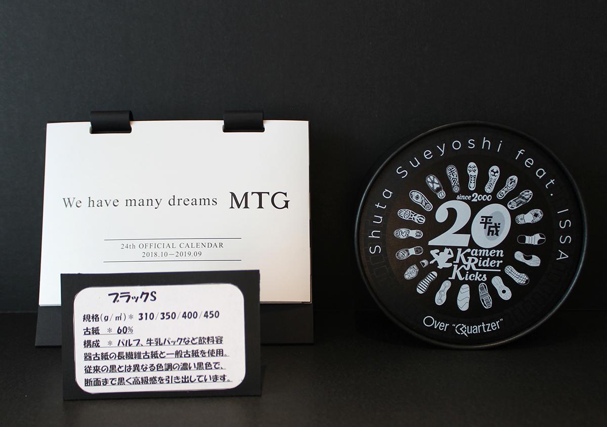 (写真21) | 大和板紙 東京営業所 ショールームが開設されました - 生田信一(ファーインク) | 活版印刷研究所