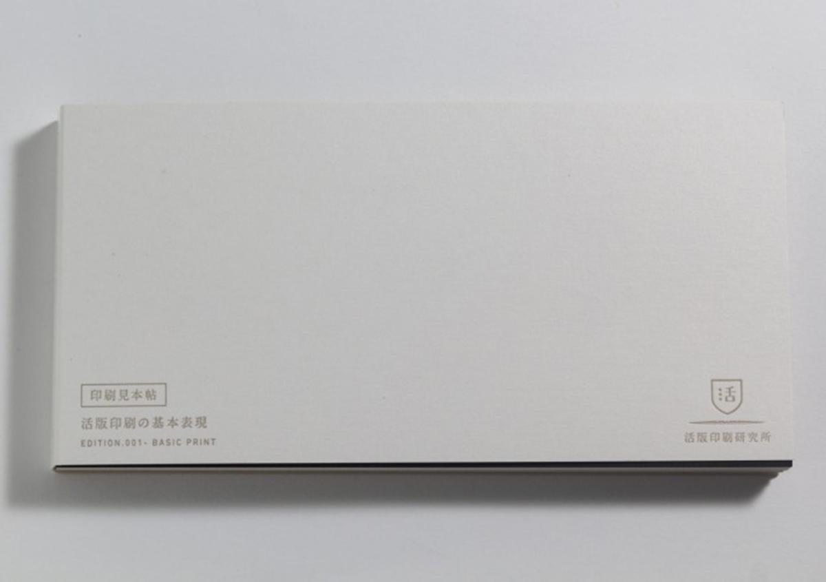 (写真23) | 大和板紙 東京営業所 ショールームが開設されました - 生田信一(ファーインク) | 活版印刷研究所