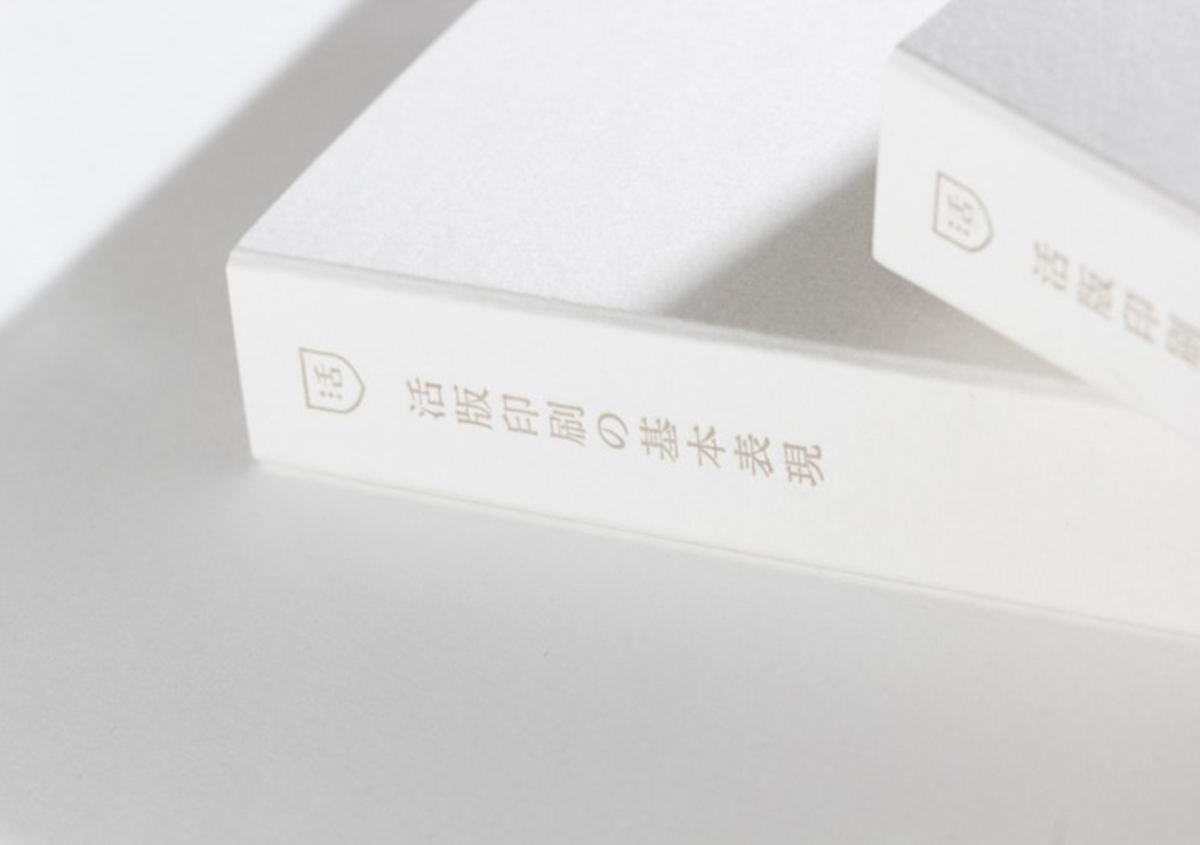 (写真24) | 大和板紙 東京営業所 ショールームが開設されました - 生田信一(ファーインク) | 活版印刷研究所