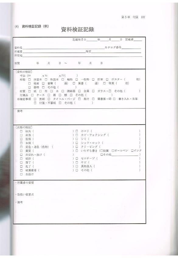 詳しいカルテの内容 | 「 カルテ 」、そして本の「保存」と「読めるように伝える」 - 京都大学図書館資料保存ワークショップ | 活版印刷研究所