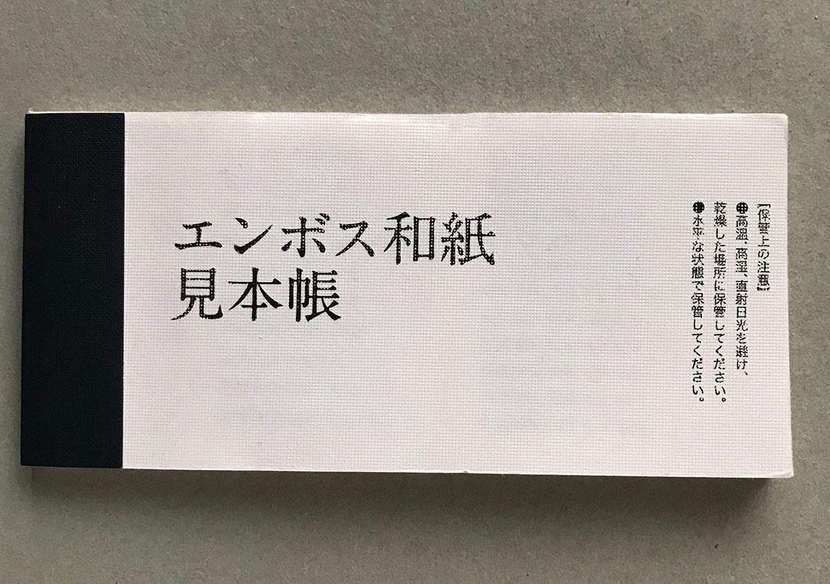 (写真16)株式会社オオウエが作成した「エンボス和紙見本帳」。 | 紙に質感や模様を与えるプレス加工──池ヶ谷紙工所さんの話を聞きました - 生田信一(ファーインク) | 活版印刷研究所
