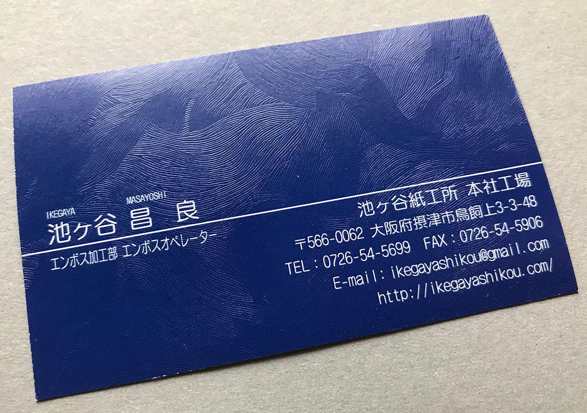 (写真6) | 紙に質感や模様を与えるプレス加工──池ヶ谷紙工所さんの話を聞きました - 生田信一(ファーインク) | 活版印刷研究所