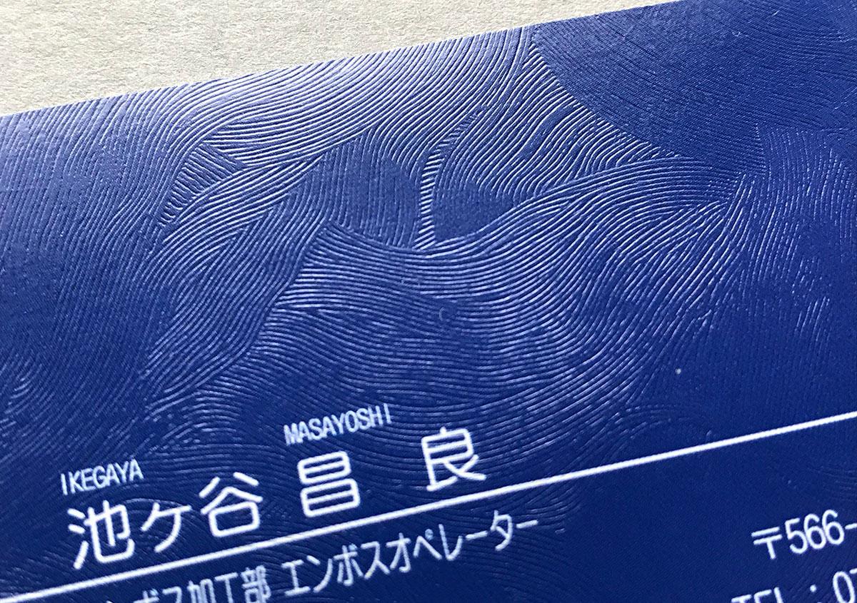 (写真7) | 紙に質感や模様を与えるプレス加工──池ヶ谷紙工所さんの話を聞きました - 生田信一(ファーインク) | 活版印刷研究所