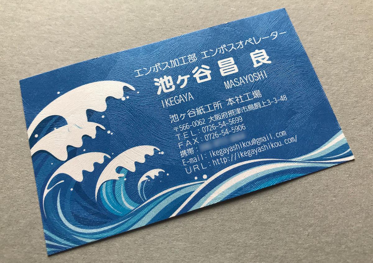 (写真8) | 紙に質感や模様を与えるプレス加工──池ヶ谷紙工所さんの話を聞きました - 生田信一(ファーインク) | 活版印刷研究所
