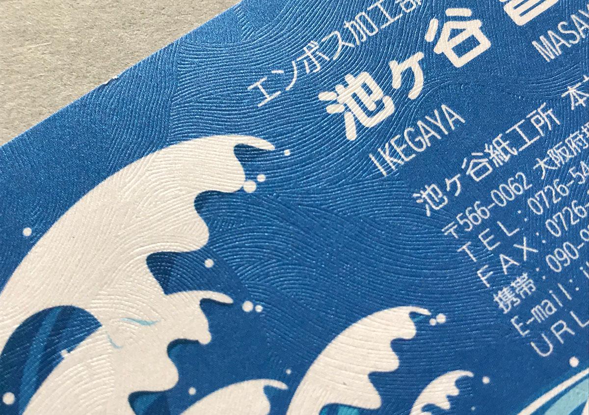 (写真9) | 紙に質感や模様を与えるプレス加工──池ヶ谷紙工所さんの話を聞きました - 生田信一(ファーインク) | 活版印刷研究所