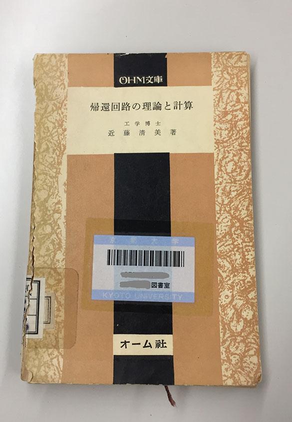 (写真1) | 表紙と背をつなぐ修理 ~修理法を見定める~ - 京都大学図書館資料保存ワークショップ | 活版印刷研究所